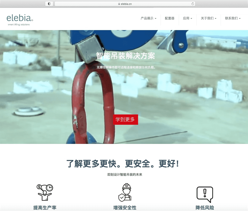 elebia.cn  1 - Hello, China! - 您好, 中国!